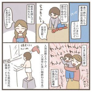 【6】帰宅後から就寝まで 共働き夫婦の家事育児分担|みゅこの育児絵日記