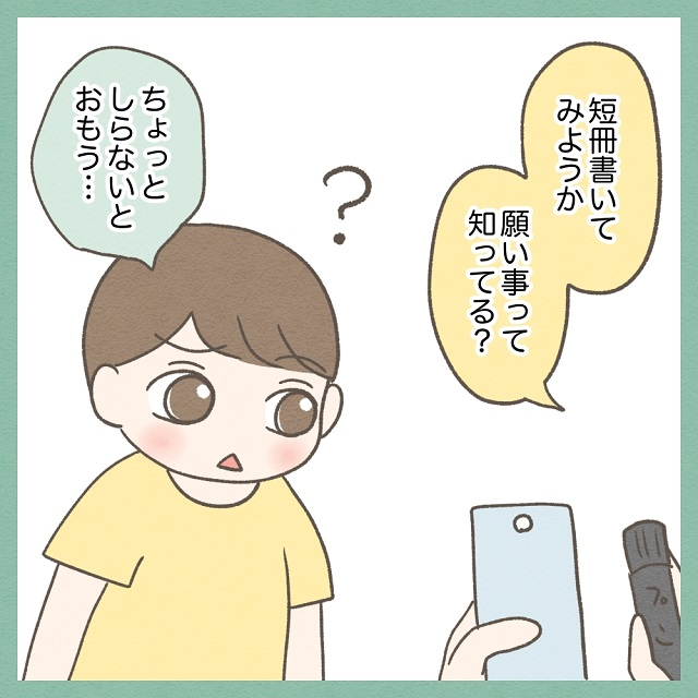 2歳息子の七夕の願い事は・・・まさかの現状報告!?(笑) みゅこの育児絵日記