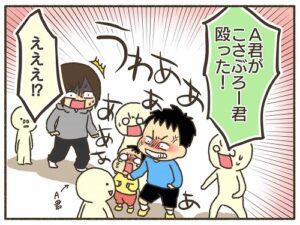 【2】小1男子が4歳児を殴る!? 公園でのお友だちトラブル|なおたろー育児絵日記