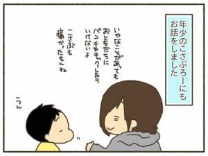 【8】友達トラブルについて子ども達に伝えたこと。 公園でのお友だちトラブル|なおたろー育児絵日記