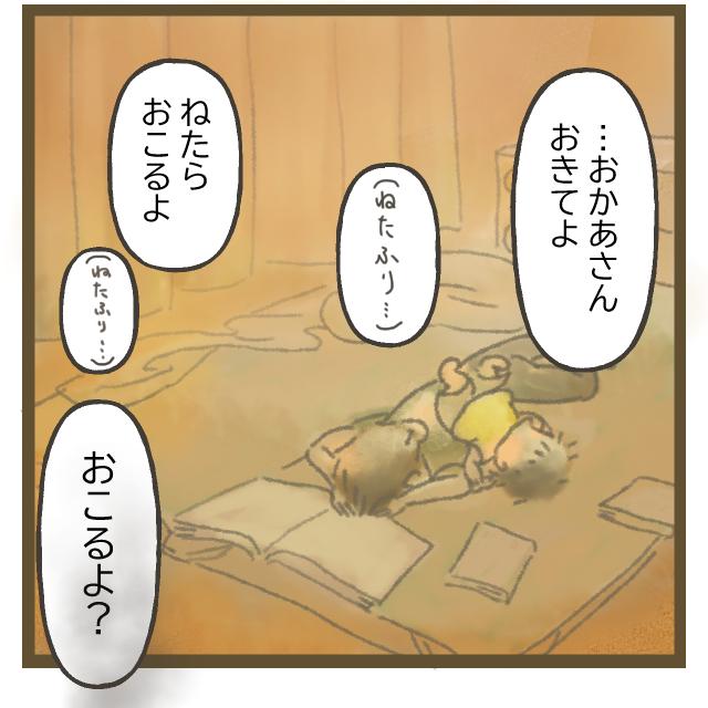 絶対眠いよね?(笑)不機嫌な息子を見てタヌキ寝入りに力が入る母|なばなの育児絵日記