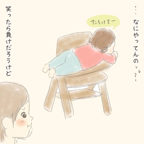 何やってんの…(笑)ただ椅子に座らせるのにこんなに手を焼くとは…。|なぎの子育て絵日記