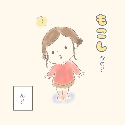 も、もこし??何?2歳娘の難語解読が楽しすぎ!|なぎの子育て絵日記