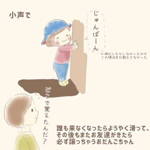 すべり台を大切に!?教えてなくても「順番」守る2歳娘の遊び方が謎|なぎの子育て絵日記