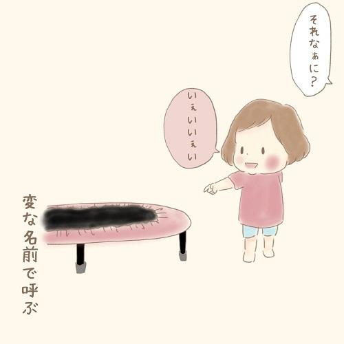 2歳児がハマるおうち遊びグッズ「いぇいいぇい」とは!?|なぎの子育て絵日記
