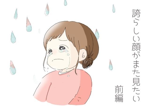 [前編]突然の癇癪…。何?どうして? イヤイヤ期と娘とブレンダー|なぎの子育て絵日記