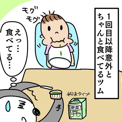 離乳食って美味しいの?|なまけもの育児漫画