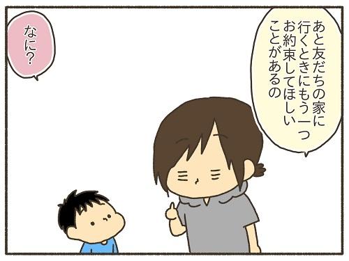 小1息子に伝えたいマナー【2】|なおたろー育児絵日記