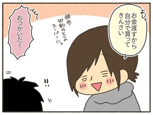 小1息子のはじめてのプチおつかい!|なおたろー育児絵日記