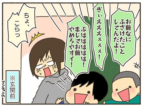 【4】小1息子の友達を叱った話 ~ホントやめて!玄関前でお友達が大騒ぎ~ なおたろー育児絵日記