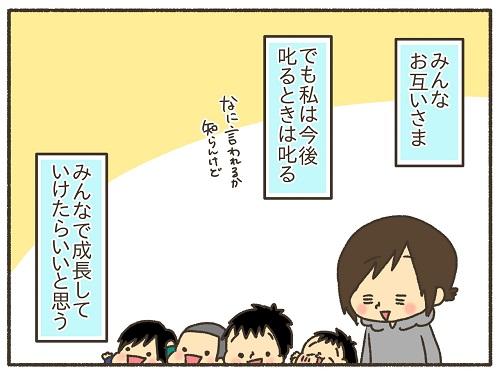 【9】小1息子の友達を叱った話 ~好きだからこそ、叱るときは叱る!~|なおたろー育児絵日記