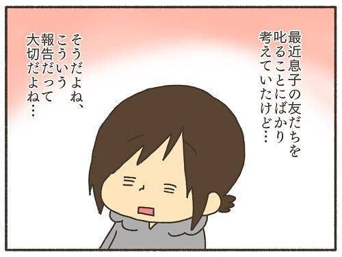 【10】小1息子の友達を叱った話 ~よそでの我が子の様子を聞けるって有難い~ なおたろー育児絵日記