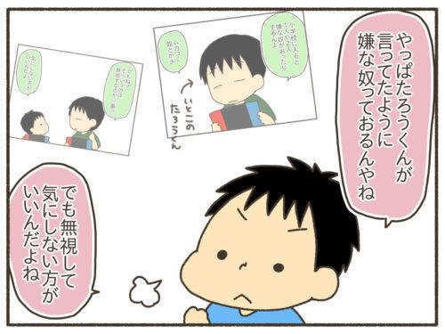 【3】小1息子に苦手な子ができた。~あのとき聞いた話に救われた~ なおたろー育児絵日記
