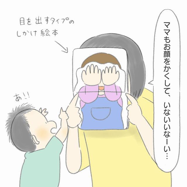 油断禁物!指差しに夢中な1歳息子の距離感(泣)|のまの子育て絵日記