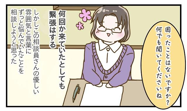 モヤモヤ実体験【1】|のんまる育児絵日記