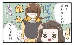 モヤモヤ実体験Round2【7】|のんまる育児絵日記