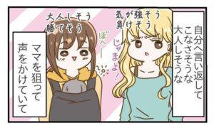 モヤモヤ実体験Round2【8】終|のんまる育児絵日記