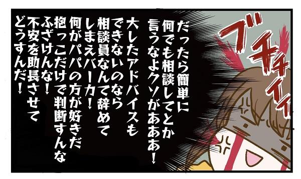 モヤモヤ実体験【2】|のんまる育児絵日記