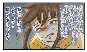 モヤモヤ実体験【3】 のんまる育児絵日記