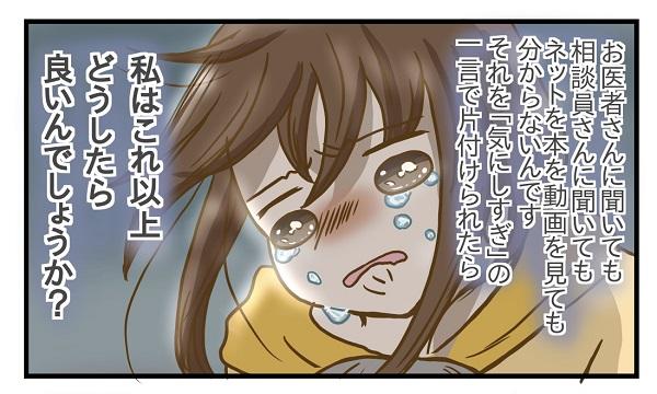 モヤモヤ実体験【3】|のんまる育児絵日記