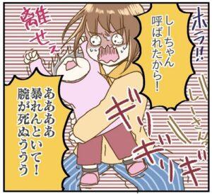【1】走って、暴れて、いなくなる…。 娘の1歳半健診|のんまる育児絵日記