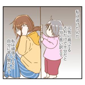 【3】母親失格だ!ダメなママでごめんね…。娘の1歳半健診|のんまる育児絵日記