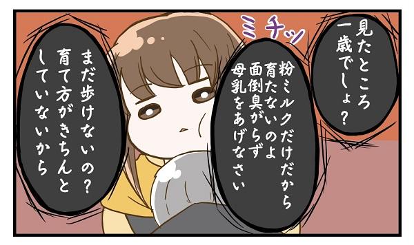 モヤモヤ実体験 Round2【2】|のんまる育児絵日記