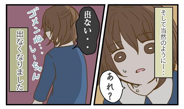 モヤモヤ実体験 Round2【3】|のんまる育児絵日記
