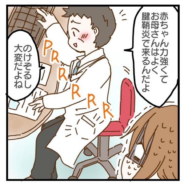 【3/3話】腱鞘炎で手術!?絶対イヤー!病院でまさかの宣告|のんまる育児絵日記