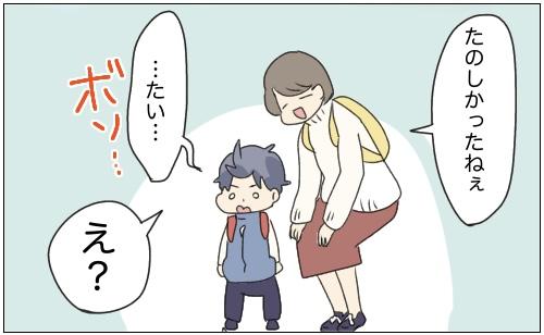 (8)【2歳7ヶ月】小さな恋心 〜初デート終了の寂しさよりも…公園!?〜|ぽんぽこむすこの成長絵日記。