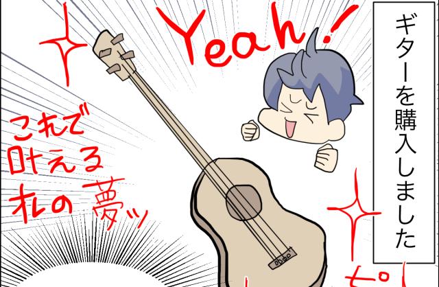 天才か!?百円ギターを手にした3歳児が前衛的なシンガーソングライターに ぽんぽこむすこの成長絵日記。