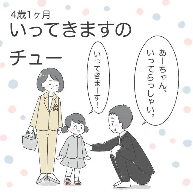 お父さんへのちゅーにちゅーちょ!?4歳娘の塩対応にパパ涙・・ 月村おはぎの育児漫画