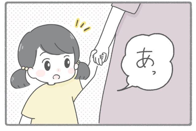 えっ!?それ人じゃなくない!?(汗)4歳娘とのお散歩で連想ゲームをしてみた話 月村おはぎの育児漫画