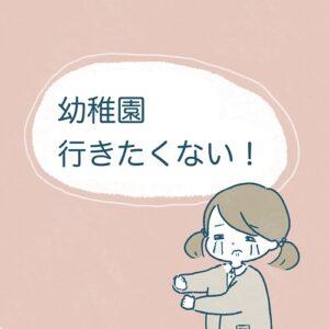 幼稚園行きたくない!3歳娘が話す理由に、成長と切なさを感じた。 月村おはぎの育児漫画