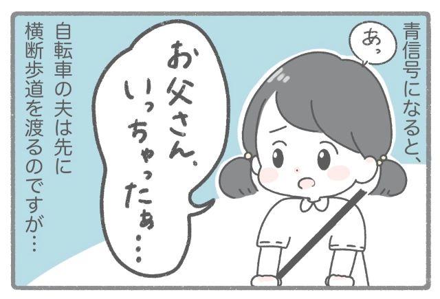 パパったら!どんだけ好きなーん(笑)毎朝パパの愛情を確認してごきげんな4歳娘|月村おはぎの育児漫画