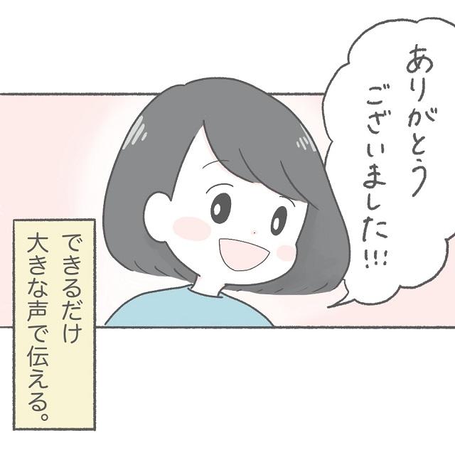 安心して娘を預けられる場所がある心強さ。私が大きな声で先生に感謝を伝える理由 月村おはぎの育児漫画