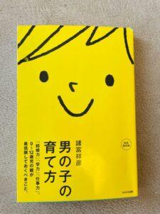 【男の子を育てるママパパにおすすめ!】ヒントいっぱい育児の相棒!10年間読み続けている育児本「男の子の育て方」