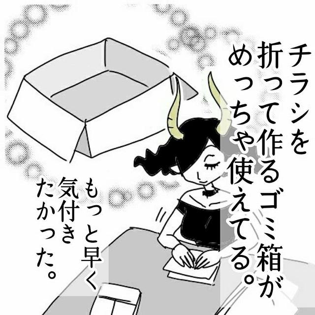 チラシゴミ箱がかなり使える理由|オニハハ。絵日記
