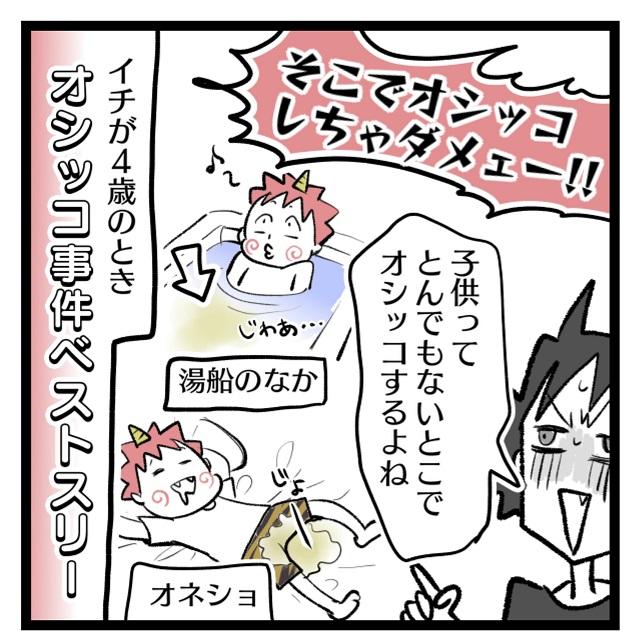 そこでオシッコしちゃダメ~!!ランキング!|オニハハ。絵日記
