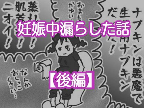 妊娠中、漏らした話【後編】|オニハハ。絵日記