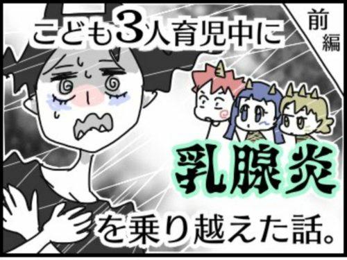 三人ワンオペ育児中に乳腺炎に!?【前編】|オニハハ。絵日記