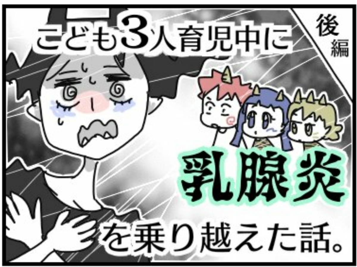 三人ワンオペ育児中に乳腺炎に!?【後編】|オニハハ。絵日記