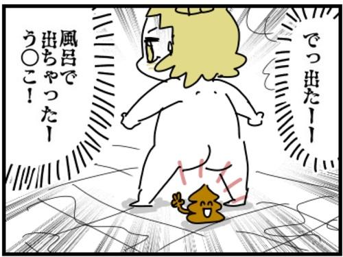 お風呂が大パニック!!一歳次女の「大」お漏らし事件|オニハハ。絵日記