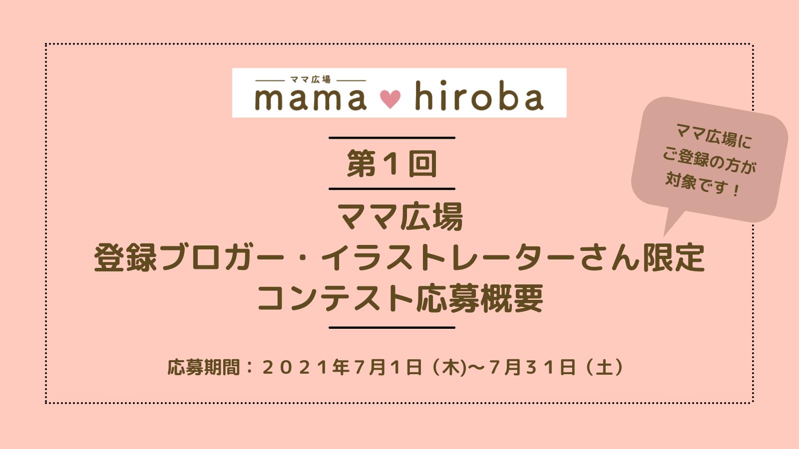 「第1回ママ広場コンテスト」応募規約