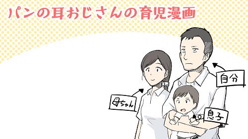 子どもに何て呼ばれたい?夫婦で相談した結果...|パンの耳おじさんの育児漫画