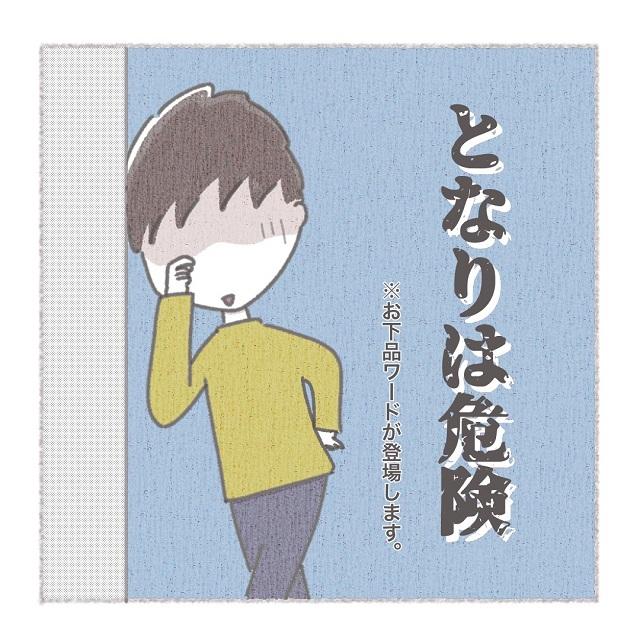 要注意!これはビクッとなるわ~。隣同士で置いてはいけないものを学んだ日|ペンコの子育て日記