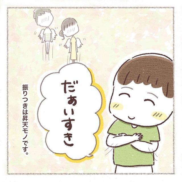 恥ずかしそうな身振り手振りがたまらん!!全身で「大好き」を伝えてくれる息子の可愛いが過ぎる|ペンコの子育て日記