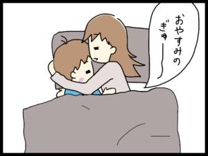 もっとやらせて~!(涙)おやすみ前のイチャイチャタイムを早々に切り上げられた母|ぴのの育児ダイアリー