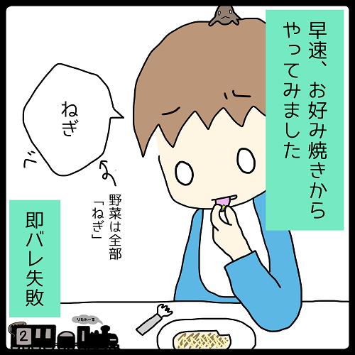高性能すぎー!(泣)偏食な息子の野菜感知センサー|ぴのの育児ダイアリー