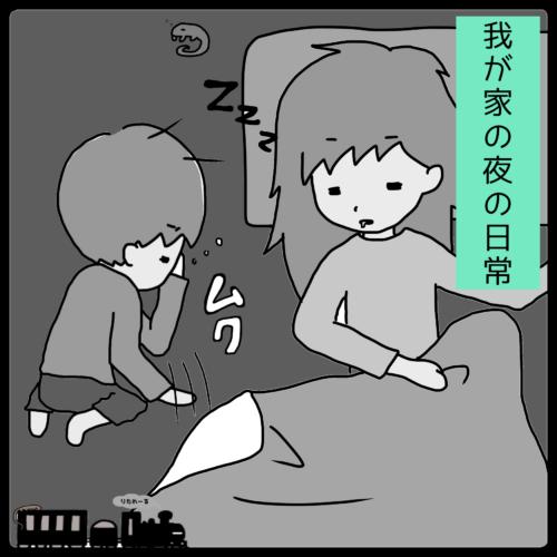 夜中に犬になる?(笑)4歳息子の夜の日常がかわいい|ぴのの育児ダイアリー